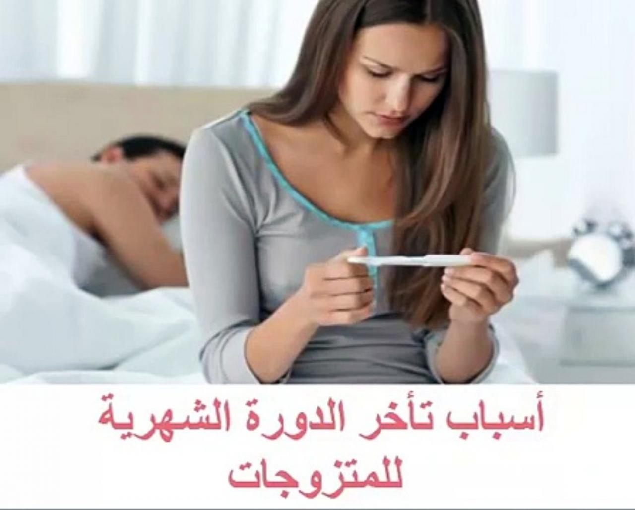 صور ما هي اسباب تاخر الدورة الشهرية بدون حمل للمتزوجة , ما الاسباب والخلل وراء تاخر الدورة الشهريه للمراه بشكل عام