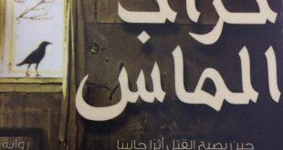 صور رواية تراب الماس , اجمل الروايات المصريه العصريه