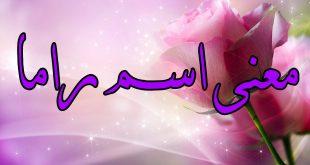 معنى كلمة راما , ما اصل ومعنى كلمه راما
