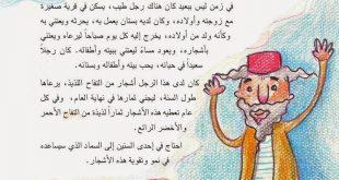 قصة عن الامانة للاطفال , الامانه واشرف الخلق
