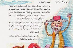 بالصور قصة عن الامانة للاطفال , الامانه واشرف الخلق 1398 12 310x205