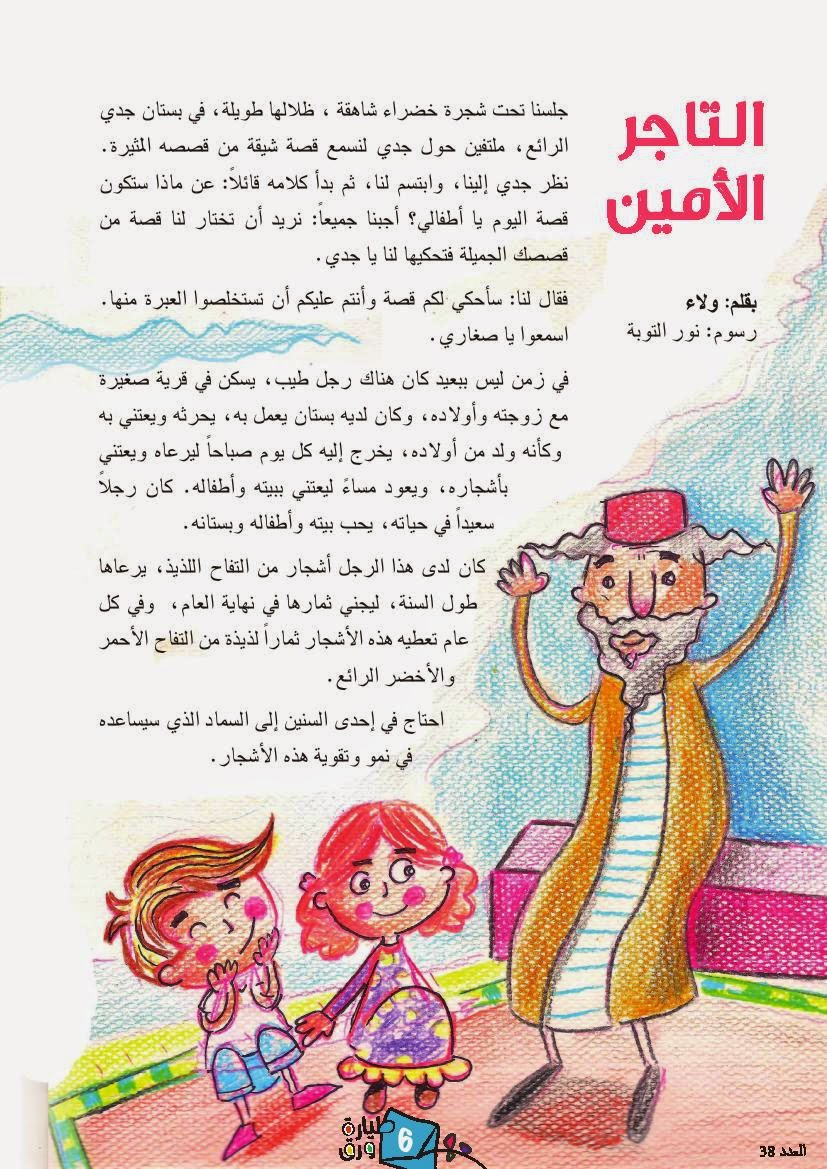 بالصور قصة عن الامانة للاطفال , الامانه واشرف الخلق 1398