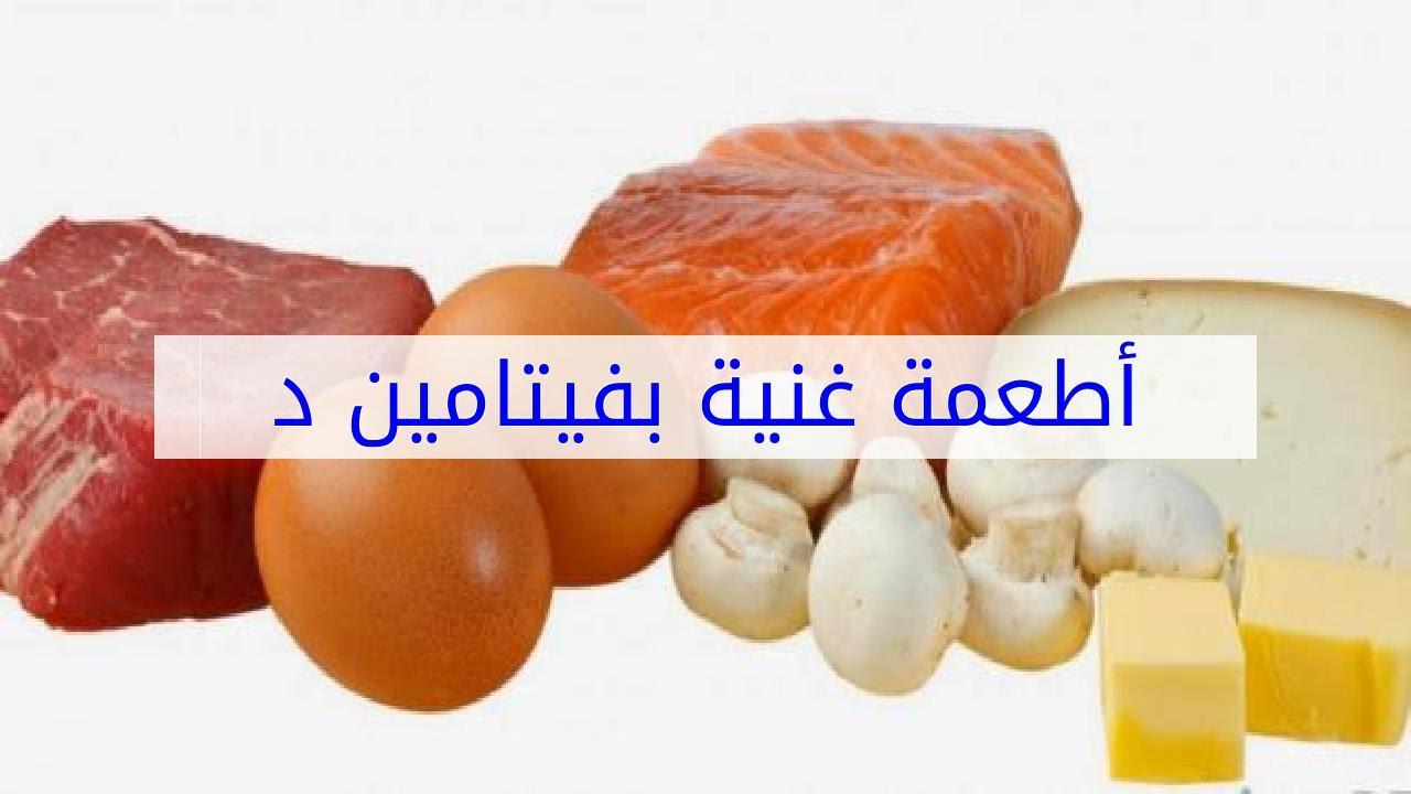 صورة الاطعمة الغنية بفيتامين d , اطمعه تمد جسمك بفتامين d 1426 7