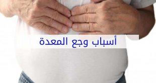 اسباب الم المعدة , ما هى العوامل المؤثرة على المعدة