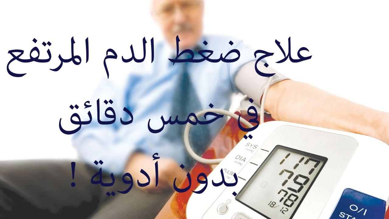 صور علاج رفع الضغط , امراض الضغط وكيفيه علاج رفع الضغط