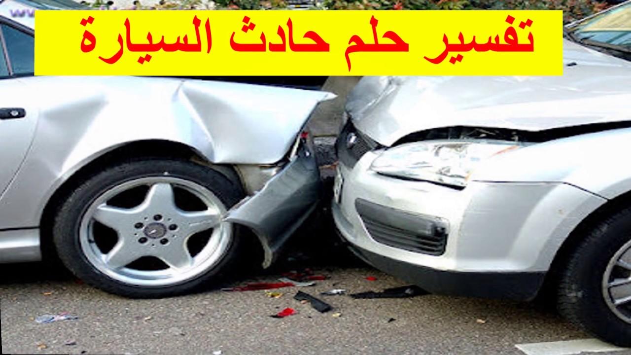 صورة حادث سيارة في المنام , تفسير حدوث حادثه فى المنام