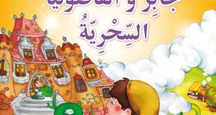 صور ملخص قصص اطفال , الاختيار الصحيح لقصص الاطفال