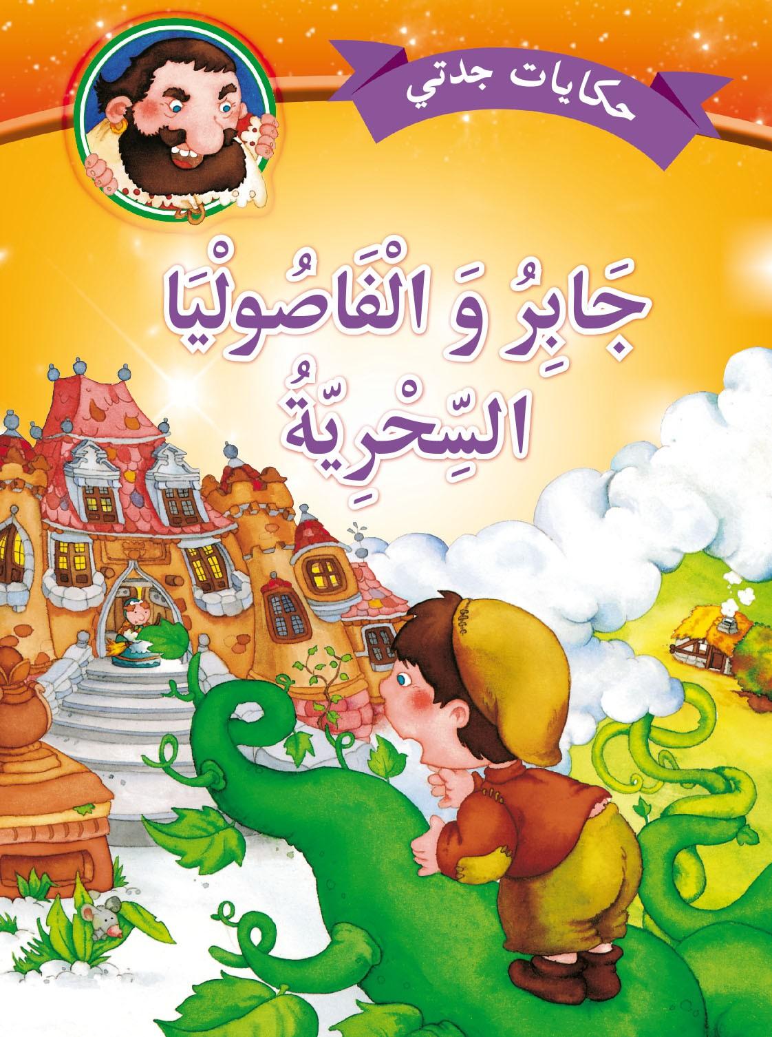 صورة ملخص قصص اطفال , الاختيار الصحيح لقصص الاطفال
