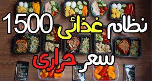نظام 1500 سعر حراري , افضل الانظمه الغذائيه لحرق العديد من السعرات الحراريه