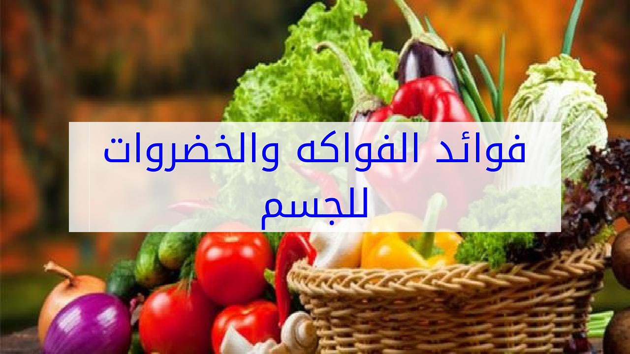 صورة فوائد الفواكه والخضروات للجسم , ماهي فوائد الخضروات والفواكهه