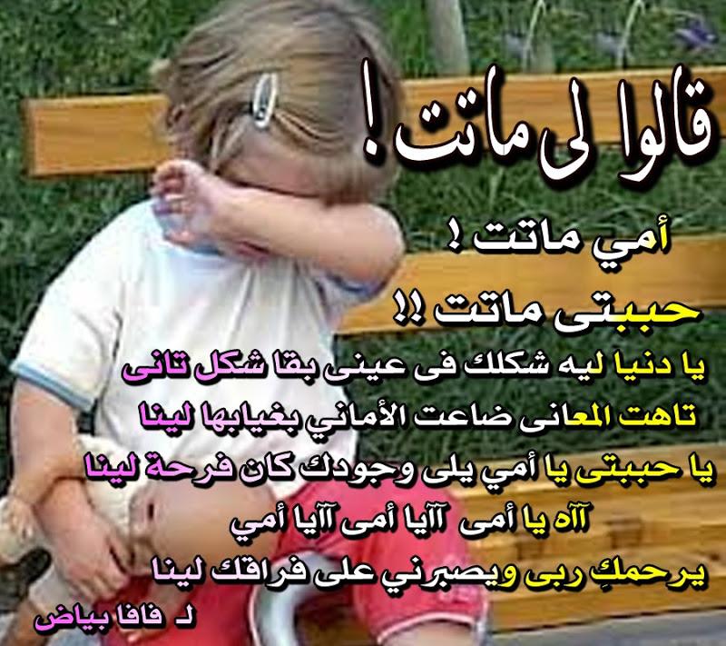 صورة شعر عيد الام , اشعار عيد الام