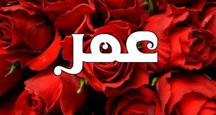 صور اسم عمر , اجمل اسماء الاولاد وصور جديده لايم عمر