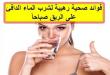 صور فوائد شرب الماء الساخن , للماء فوائد صحية تعرف عليها