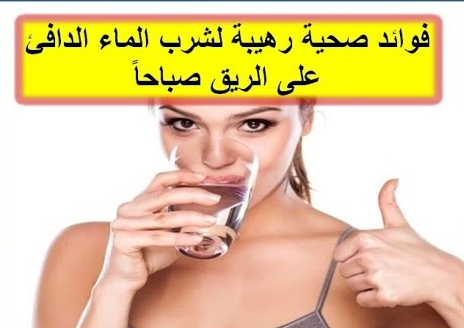 صورة فوائد شرب الماء الساخن , للماء فوائد صحية تعرف عليها