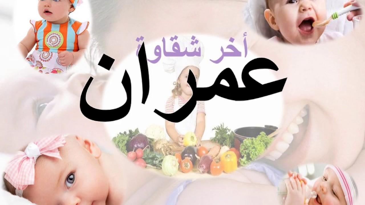 صور ما معنى اسم عمران , مرادف كلمة عمران