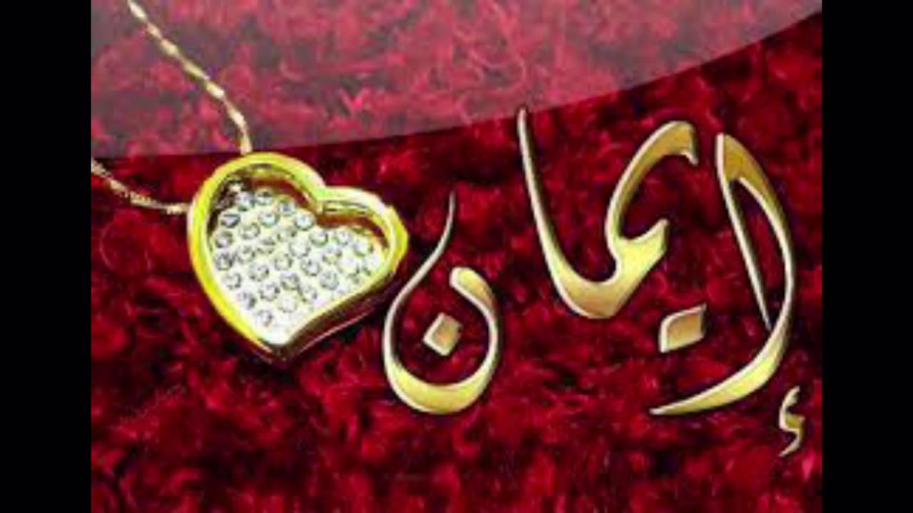 صورة اسم ايمان في بيت شعر , ايمان يا منة من الرحمن