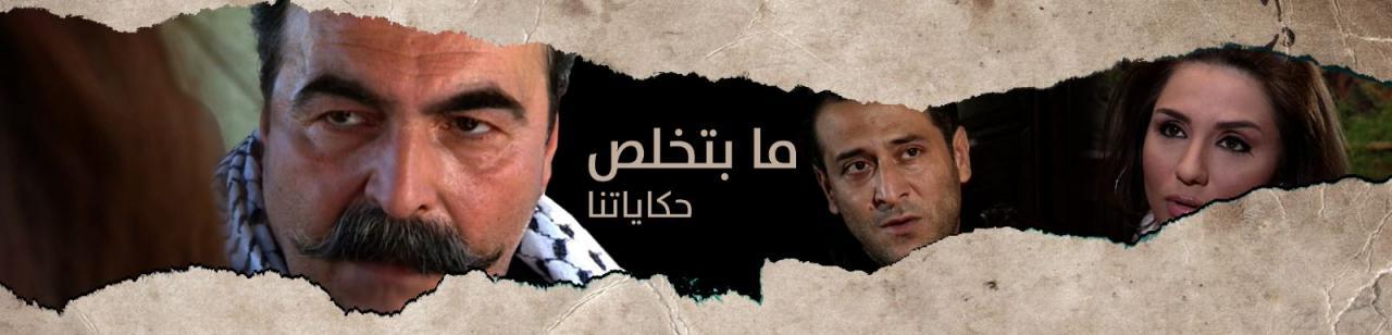 صورة ما بتخلص حكاياتنا , معلومات لا تفوتك عن المسلسل السوري