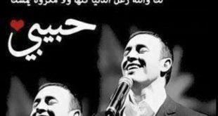 صورة ليش زعلان حبيبي , لا تزعل يا حب عمري احنا احباب