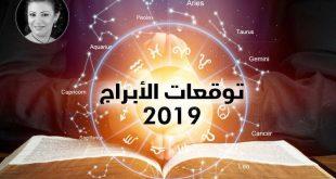 صور ابراج جوى عياد اليوم , توقعات جوي عياد لبرج السرطان لعام 2019