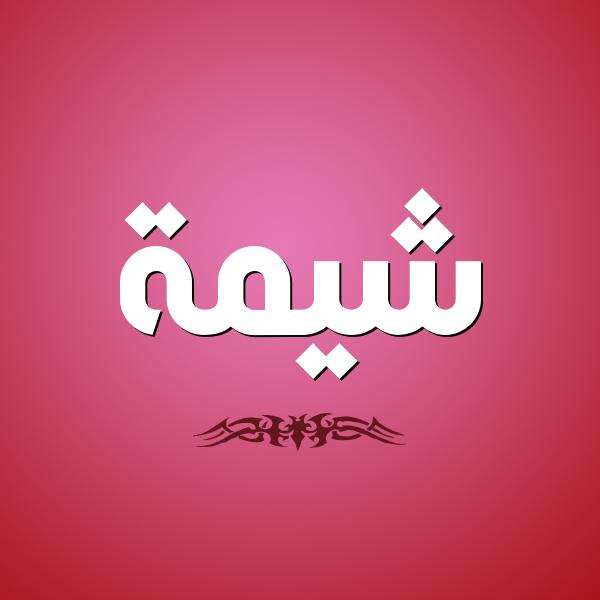 صورة معنى اسم شيمه , شيمة يا جميلة الخلق والاخلاق