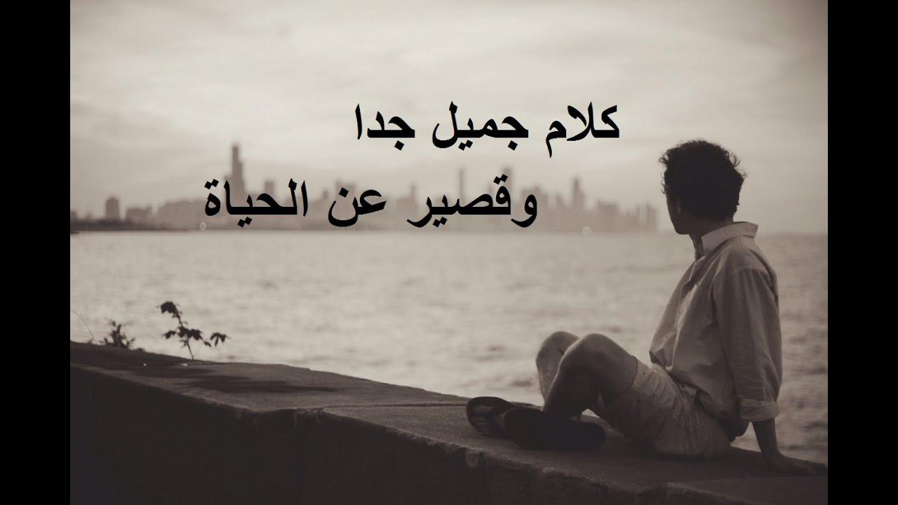صورة الحياة كلام من القلب , كلام من قلوبنا يجمل حياتنا