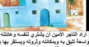 قصة قصيرة عن الامانة للاطفال , اروع القصص عن الامانة