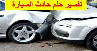 صور رؤية الحادث في المنام , احذر تفسير حلم الحادثة يشير الى شر