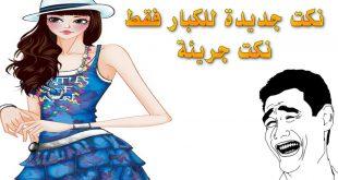 نكت مصرية + 18 , احلى النكت اللي قالها المصرية ولاد النكتة الشعب البشوش