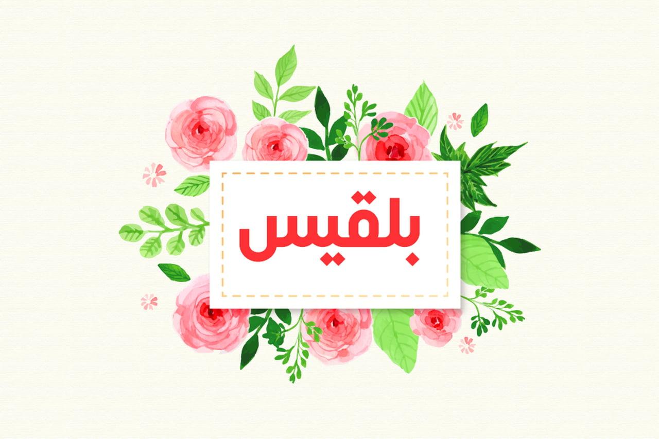 صورة اسماء بحرف الباء , اسمك يبدا بالباء اذا هو اجمل الاسماء