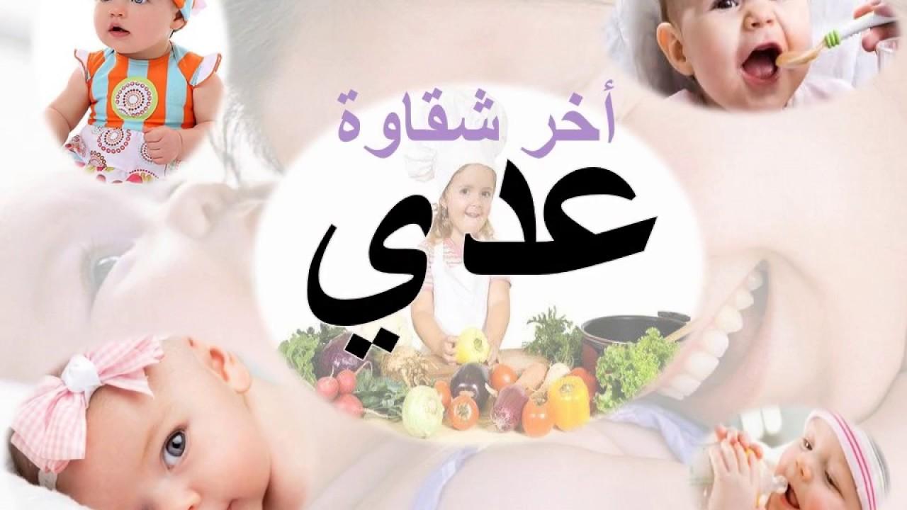 صورة اسماء بنات واولاد ومعانيها , مجموعة من احدث واحلى اسماء الولاد والبنات 3420 2