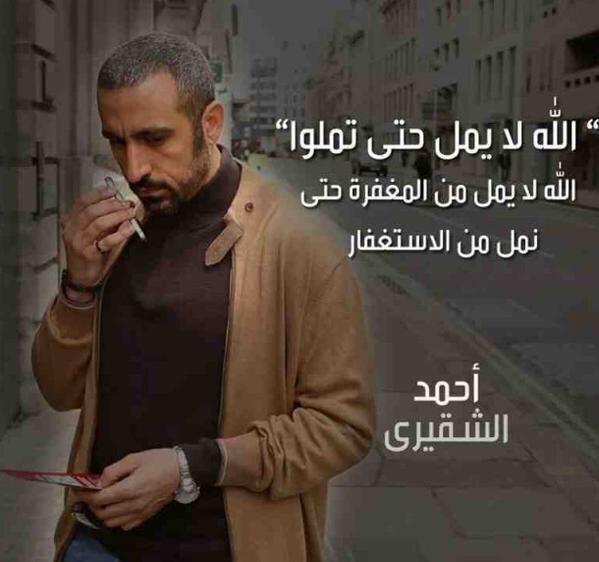 صورة مقولات احمد الشقيري , اجمل ما قاله الداعيه الخليجي احمد الشقيري