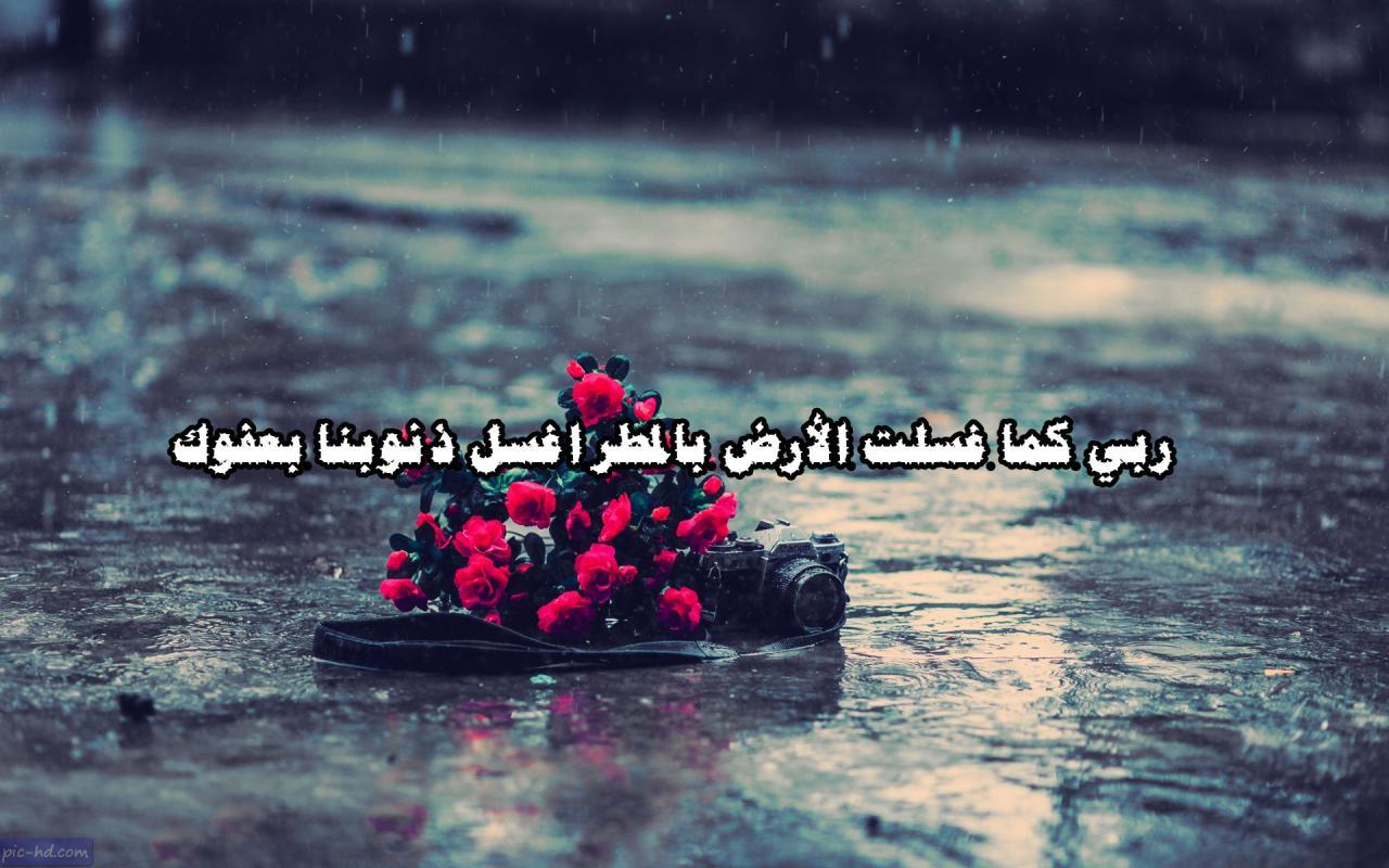 صورة دعاء اثناء المطر , دعوات تقال اثناء نزول المطر مستجابة باذن الله 3431 3