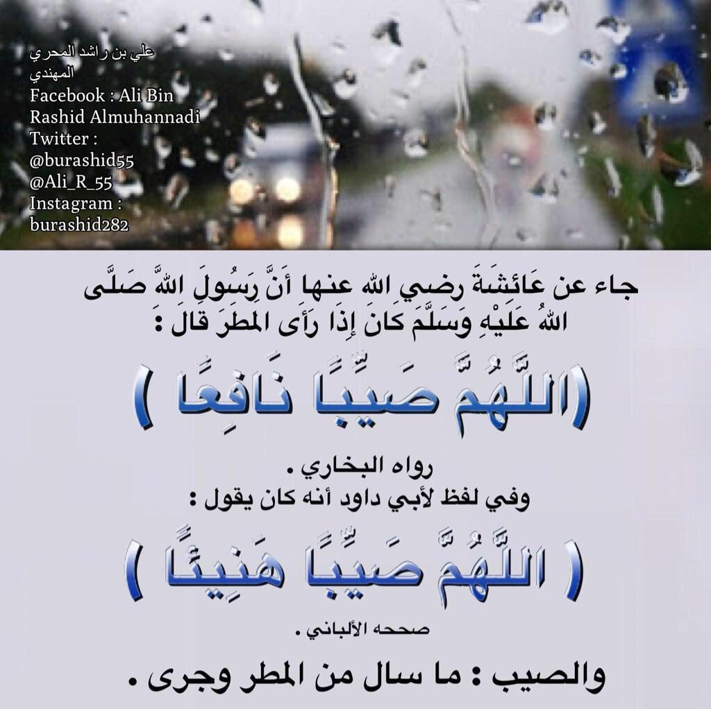 صورة دعاء اثناء المطر , دعوات تقال اثناء نزول المطر مستجابة باذن الله 3431 4