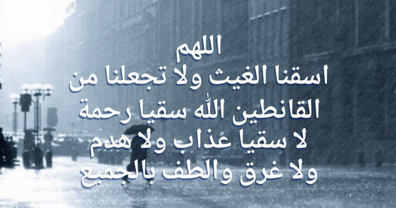 صورة دعاء اثناء المطر , دعوات تقال اثناء نزول المطر مستجابة باذن الله 3431 5