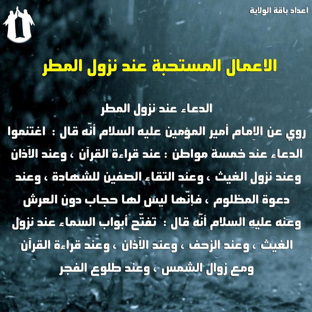 صورة دعاء اثناء المطر , دعوات تقال اثناء نزول المطر مستجابة باذن الله 3431 7