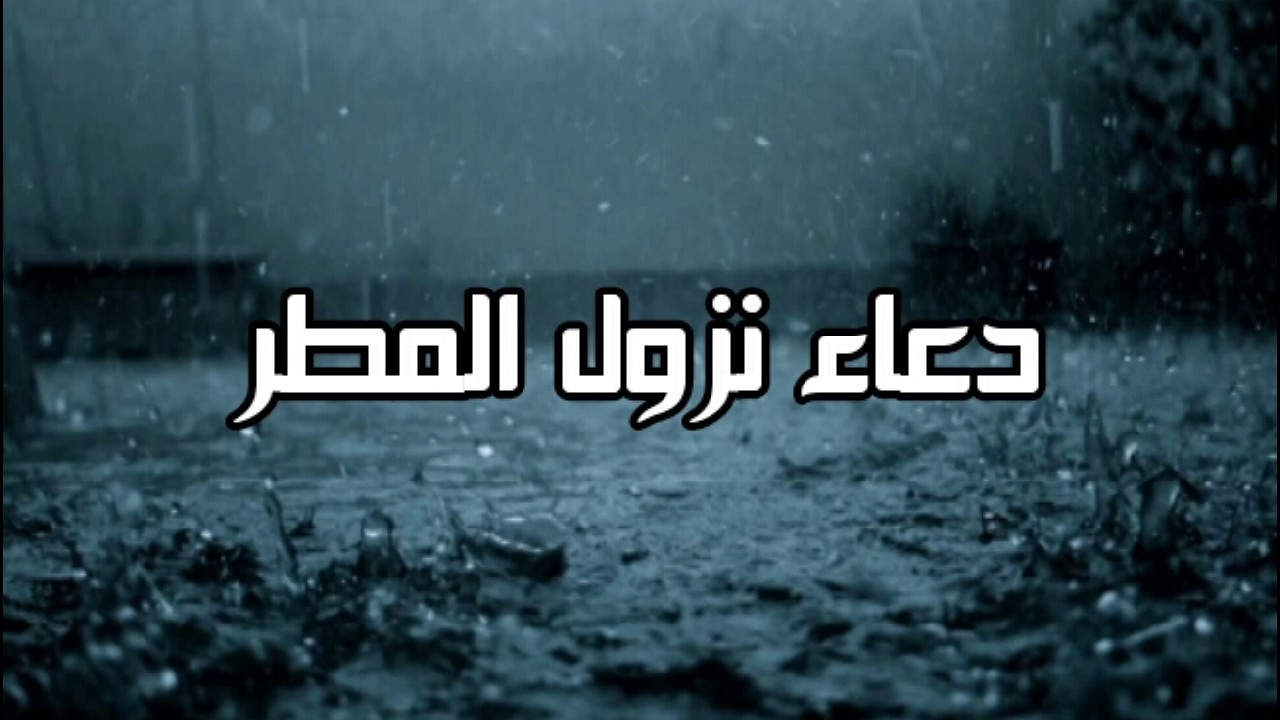 صورة دعاء اثناء المطر , دعوات تقال اثناء نزول المطر مستجابة باذن الله 3431