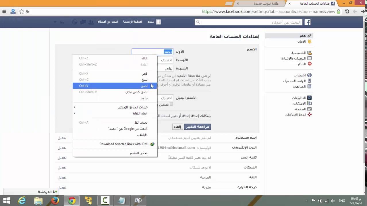 صورة كيف اكتب اسمي مزخرف على الفيس بوك , بدون برامج فقط من حاسوبك اكتب اسمك مزخرف على الفيس بوك