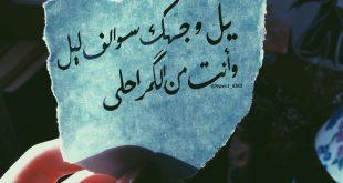 صور كلام حب وعشق قصير , خير الكلام ما قل ودل الحب مش بالكلام الكتير