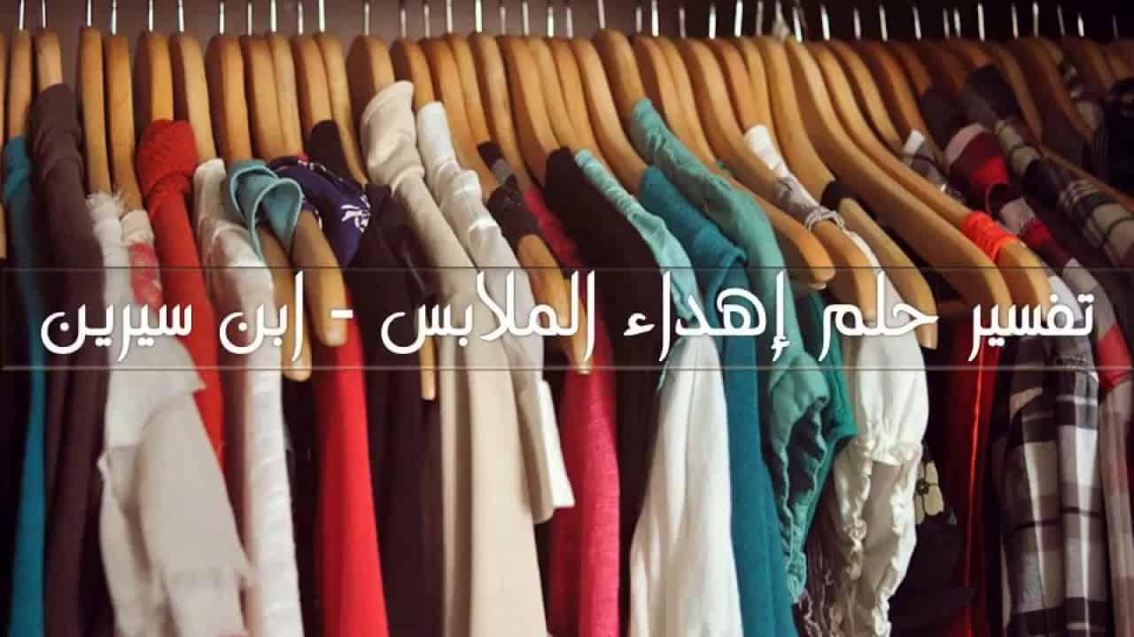 صورة تفسير حلم شراء ملابس جديدة , الدلالة الحقيقية لشراء ملابس في الحلم