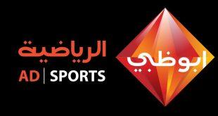 بالصور تردد قناة ابوظبي الرياضية , احدث تردد لقناة ابو ظبي الرياضية على النايل سات 3513 2 310x165