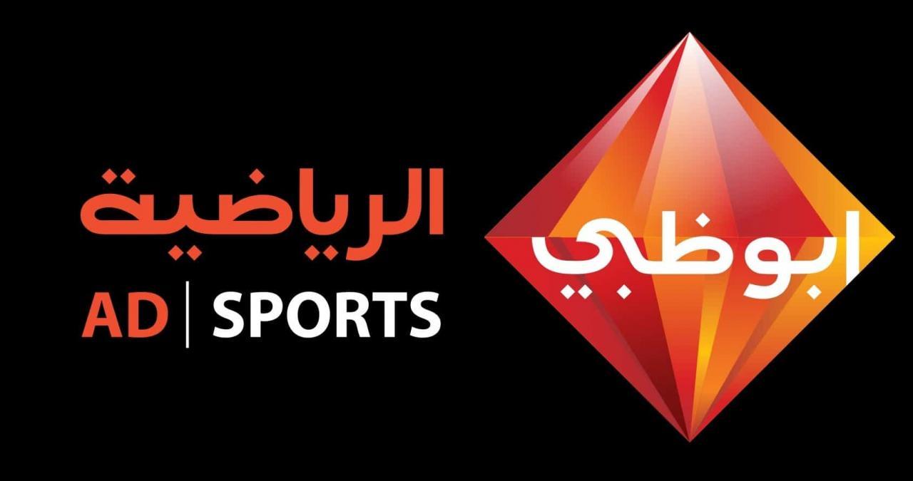 صورة تردد قناة ابوظبي الرياضية , احدث تردد لقناة ابو ظبي الرياضية على النايل سات
