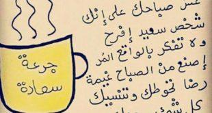 بالصور كلمات قصيره عن الصباح , صبح على حبايبك باحلى الكلمات 3538 13 310x165