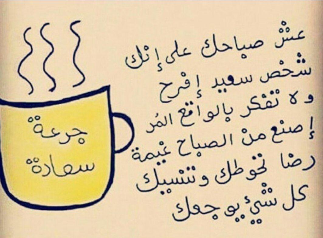 صورة كلمات قصيره عن الصباح , صبح على حبايبك باحلى الكلمات