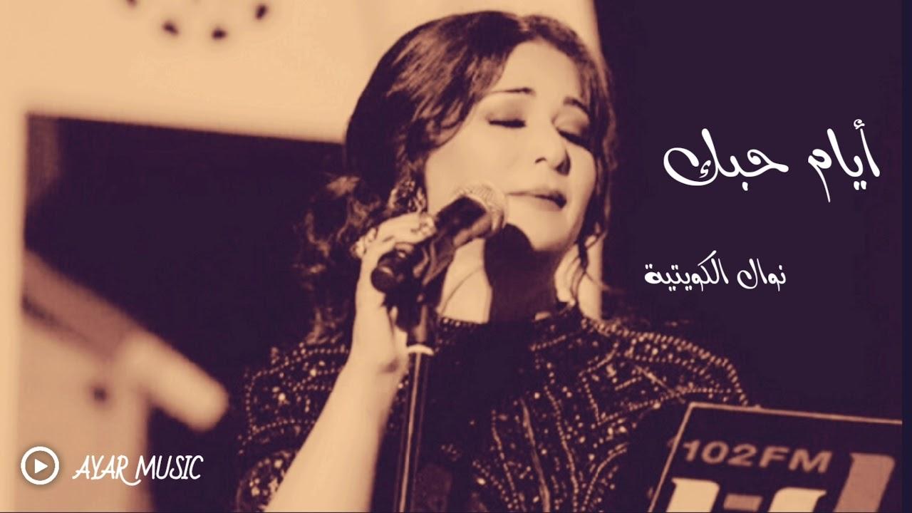 صور كلمات اغنية ايام حبك , عندما غنت نوال الكويتة احلى كلمات واحلى احساس