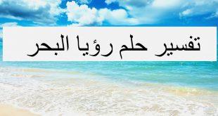 بالصور تفسير الحلم البحر في المنام , البحر في الحلم خير ولا شر 3620 2 310x165