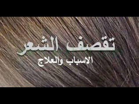 صورة علاج تقصف الشعر المصبوغ , ابسط الطرق لعلاج تقصف الشعر