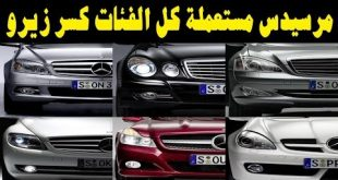 بالصور سيارات كسر زيرو , اروع واجمل انواع السيارات 448 12 310x165