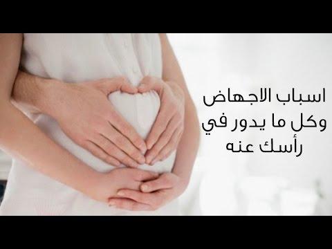 صورة متى يحدث الحمل بعد الاجهاض , حدوث الحمل بعد الاجهاض