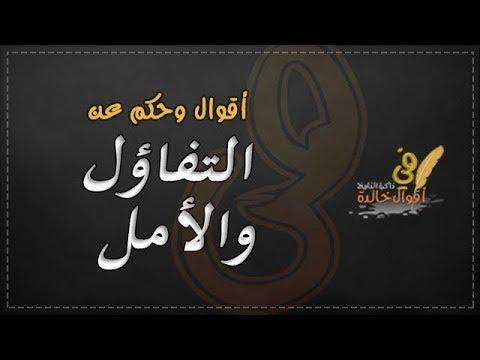 صورة حكم عن التفاؤل , اروع واجمل العبارات والكلام عن التفاءل