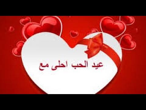 صور صور حب عيد الحب , اروع واجمل العبارات والصور الرقيقة عن الحب